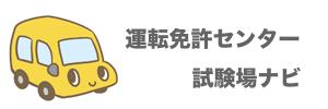 日本運転免許センター・試験場ナビ|免許証取得・更新・住所変更・紛失・再発行情報