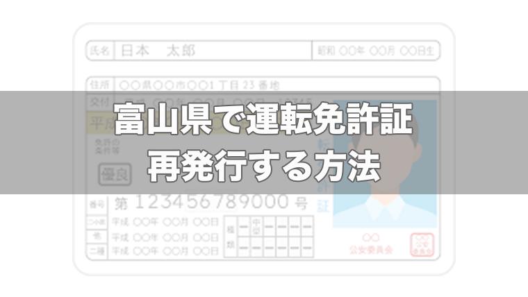 収入 証紙 県 富山