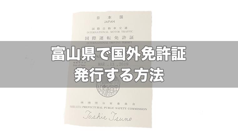 センター 運転 富山 免許