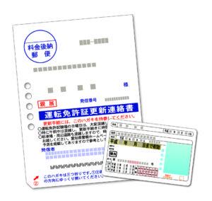 新潟 県 運転 免許 更新