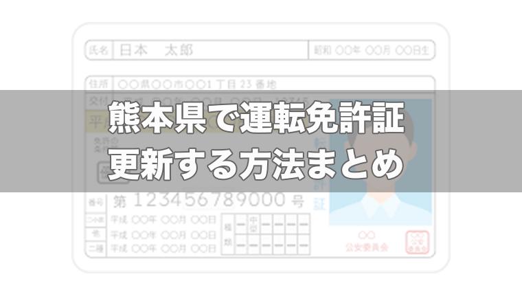 試験 熊本 免許 センター Q.熊本県で運転免許をとる(取得する)には?