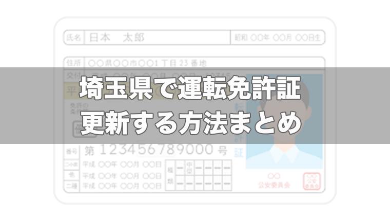 埼玉 運転 免許 更新 Q.埼玉県で運転免許を更新するには?|埼玉の免許センター・警察署