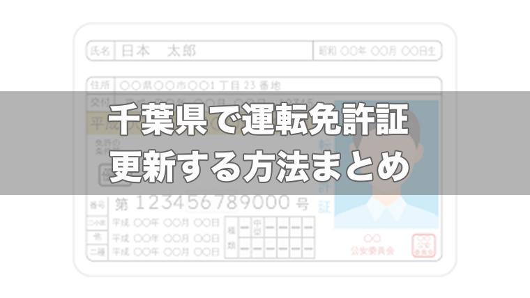 県 更新 コロナ 免許 千葉