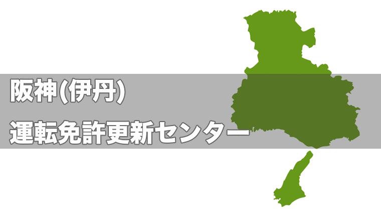 更新 センター 免許 阪神