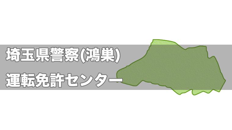 更新 警察 免許 埼玉 県 深谷警察署での免許更新|運転免許証の更新手続