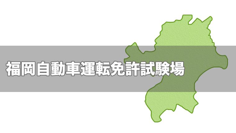自動車 試験場 福岡 運転 免許