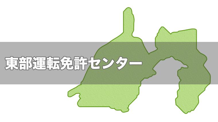 静岡 原付 免許
