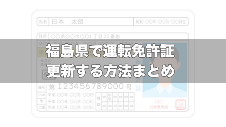 センター 運転 免許 福島 県